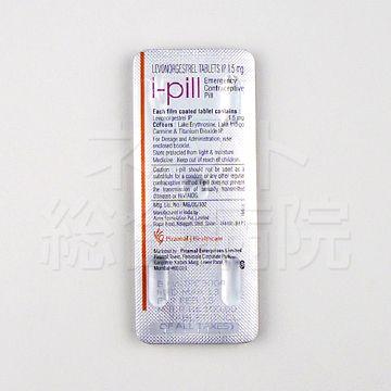 アイピル(I-Pill)のシート裏面