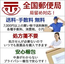 全国郵便局留め対応、送料・手数料無料、処方箋不要、安心梱包